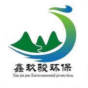 沧州鑫玖骏机械设备制造有限公司