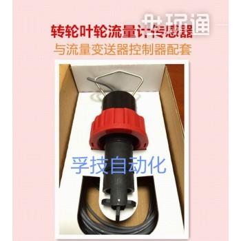 转轮流量计探头传感器替代GF叶轮式P51530-P0/P1及FJ9900变送器