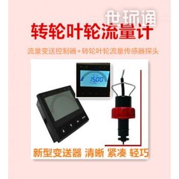 转轮流量计含FJ9900变送器FJ51530-P0/P1/P2流量传感器探头
