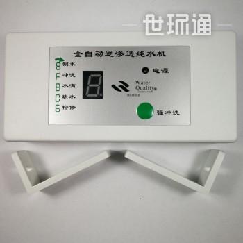 纯水机控制板