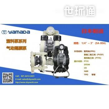 日本YAMADA气动隔膜泵