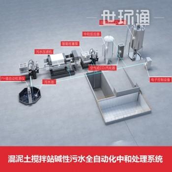 混泥土搅拌站碱性污水全自动化中和处理系统