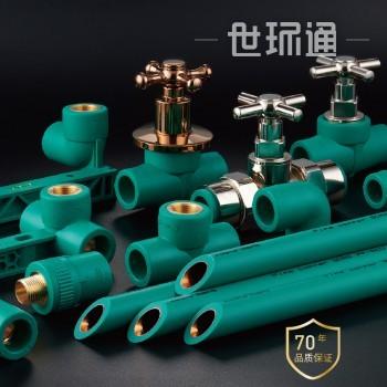 极奢系列 家装铜芯PPR给水管