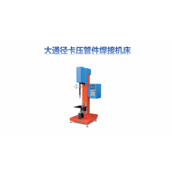 大通径卡压管件焊接机床