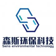 河北森斯环保科技有限公司