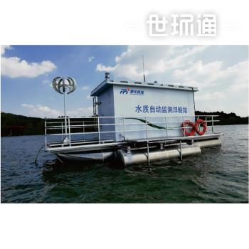 浮船式水质自动监测系统