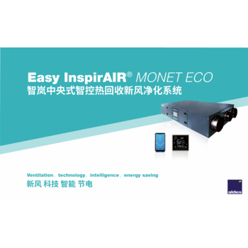 Easy InspirAIR Monet ECO智岚中央式智控热回收新风净化系统