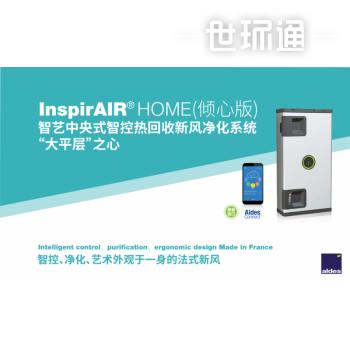 InspirAIRHome智艺中央式智控热回收新风净化系统