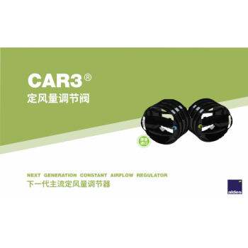 CAR3定风量调节阀