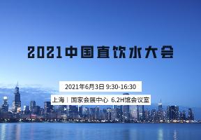 2021中国直饮水大会