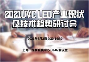 2021UVC LED产业现状及技术趋势研讨会