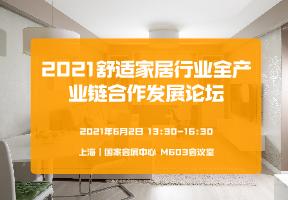2021舒适家居行业全产业链合作发展论坛