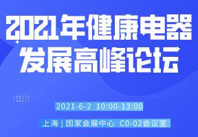 2021年健康电器发展高峰论坛