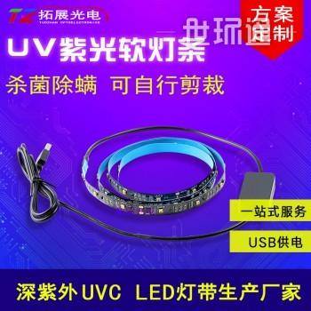 定制款UVC灯带杀菌3535led12V灯条 1米15灯30灯 275NM消毒软灯带