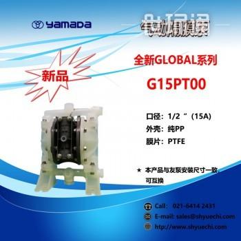 YAMADA气动隔膜泵 GLOBAL 系列