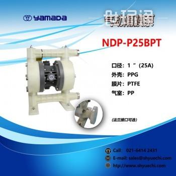 YAMADA气动隔膜泵NDP-25BPT
