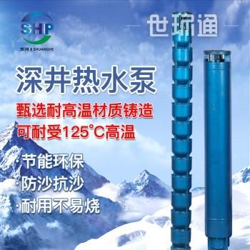 400QJR550-112-350热水深井泵 深井潜水泵 温泉泵 厂家直售