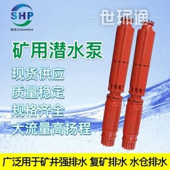 ZPQK350矿井深井泵 大功率深井泵-矿用潜水泵-大流量深井泵- 水仓排水 矿用深井泵