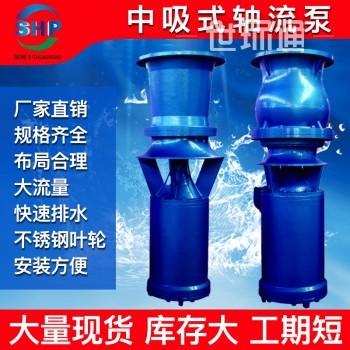中吸式轴流泵-QSZ潜水轴流泵-防汛排涝潜水轴流泵-简易潜水轴流泵-双河泵业生产厂家