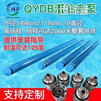 143QYDB30-1450-160潜油电泵 高扬程潜油泵-高扬程深井泵- QYDB深井泵 厂家供应