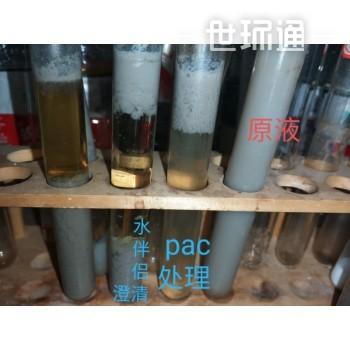 乳化液乳化油含油废水破乳剂