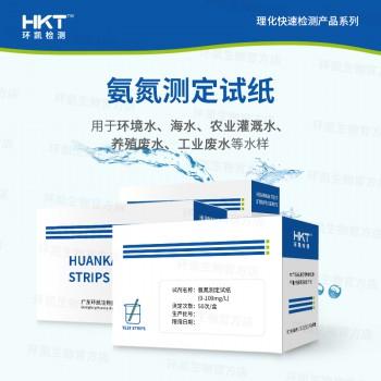 环凯氨氮测定试纸0-100mg/L、0-400mg/L