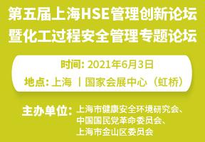 """""""勇先行,智引领""""科技赋能现代企业HSE之路——暨第五届上海国际HSE管理创新论坛"""