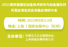 2021第四届催化加氢技术研究与加氢催化剂 开发应用及反应设备应用研讨会(付费)