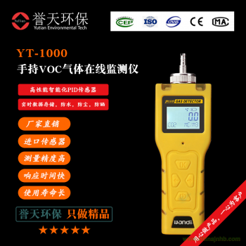 手持式VOCs在线监测仪