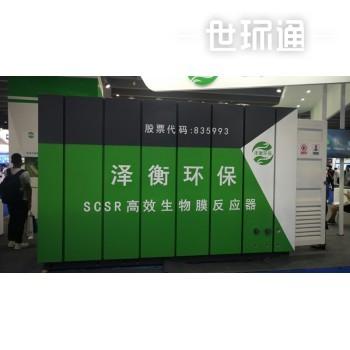 泽衡环保SCSR-MBBR一体化污水处理设备10T