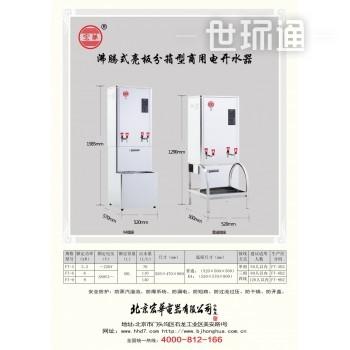 沸腾式亮版分箱型商用电开水器