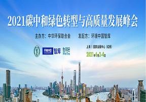 世环会•2021碳中和绿色转型与高质量发展峰会