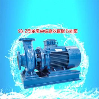 SB-Z型单级单吸高效直联节能泵
