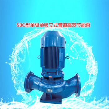 SBG型单级单吸立式管道高效节能泵