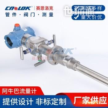 阿牛巴流量计 工业用均速管大口径流量计 液体电磁流量计
