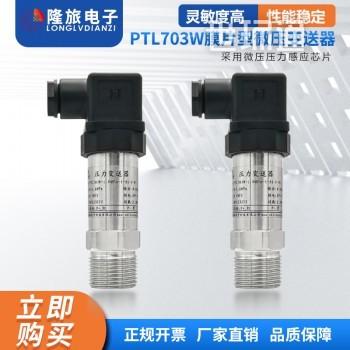 PTL703W平膜压力变送器