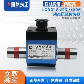 LONGLV-WTQ1050A动态扭矩传感器