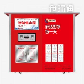 HD-H9系列 智能售水屋