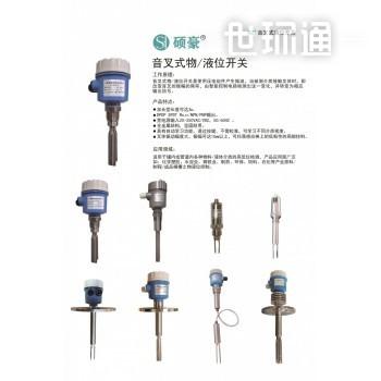 音叉液位开关料位物位防爆水位计防爆水位计液位计限位开关传感器