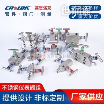 螺纹式仪表二阀组 三阀组 压力变送器直接安装 压力变送器五阀组