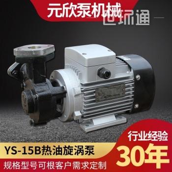 台湾元欣热油泵YS-15A 小型高精密热水泵
