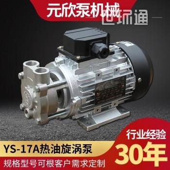 元欣泵高温水泵 不锈钢热水泵