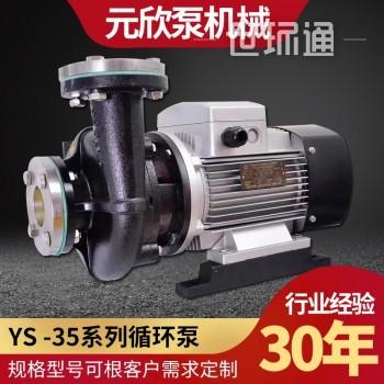 大流量离心泵 高温离心泵 模温机泵 热水泵