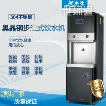黑晶钢60L步进式饮水机公共直饮机两开智能饮水机三级过滤开水器