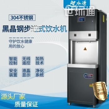 步进式90L饮水机商用直饮机两开智能饮水机三级过滤黑钢晶开水器