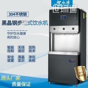 步进式开水器90L可水壶接水智能控制饮水机2开1净立式商用直饮机