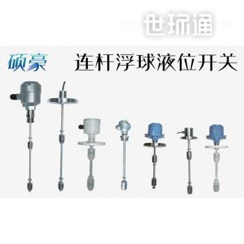 连杆浮球液位开关多点位干簧管液位控制器水位传感器4-20MA不锈钢