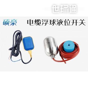 电缆式水位浮球液位开关传感器自动水位控制器水位报警器浮子开关