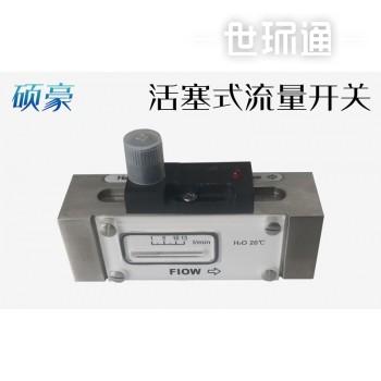 活塞式机械式流量开关不锈钢水流开关流量计传感器