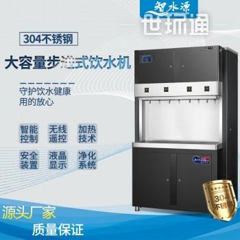120L大容量公共饮水机智能控制开水器二热二净步进式净水器商用